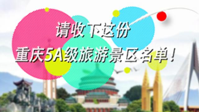 请收下这份重庆5A级旅游景区名单!