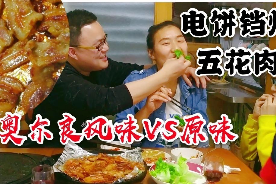 丈母娘种的生菜真鲜!奶爸用电饼铛烤五花肉卷着吃,吃肉喝酒过瘾