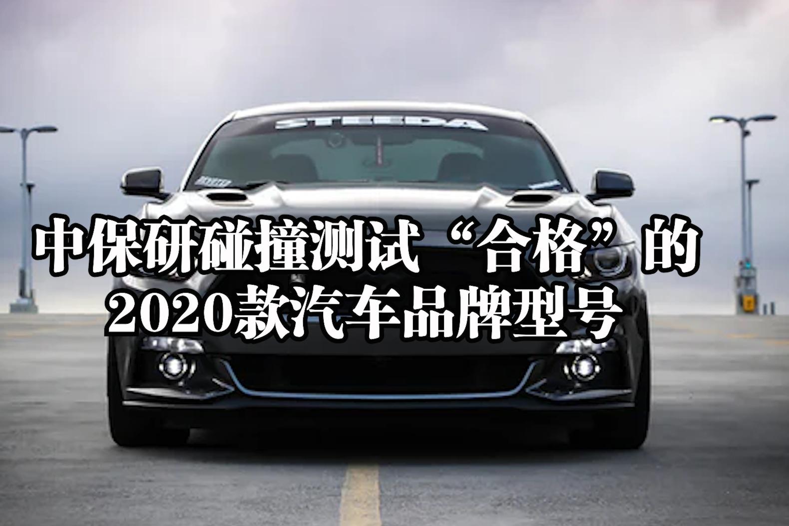 中保研碰撞测试,2020安全的汽车品牌型号!