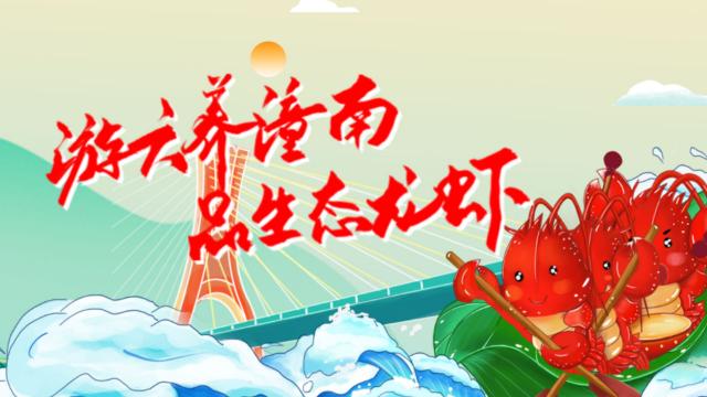 重庆潼南首届生态小龙虾节等你来嗨