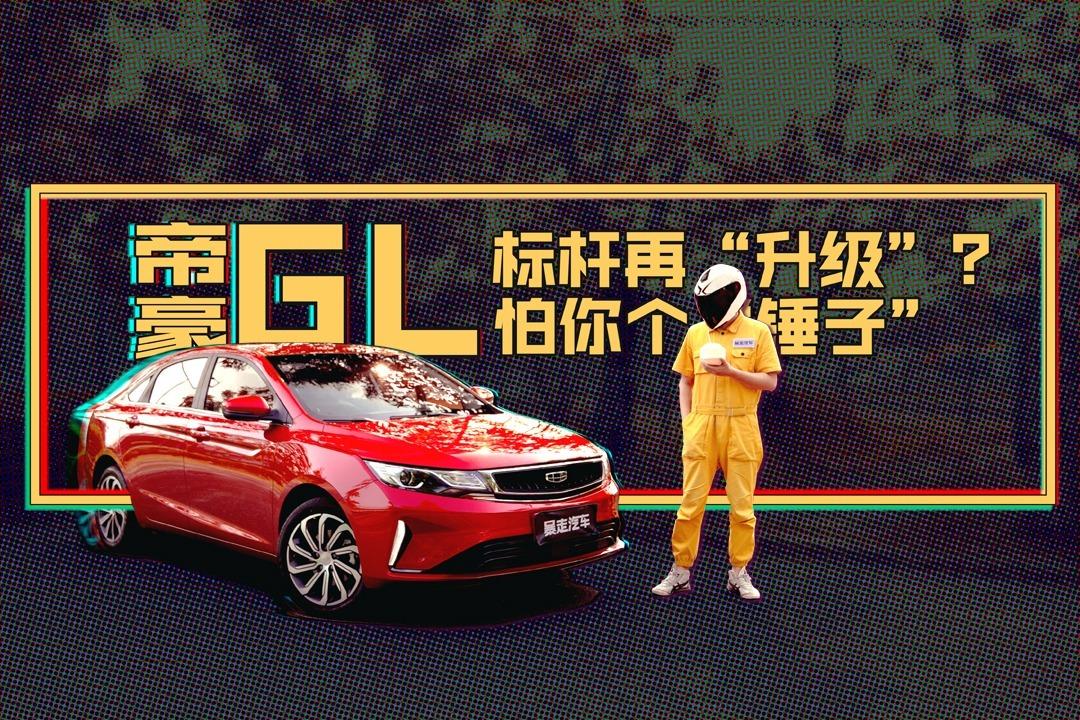 """【暴走汽车】标杆再""""升级"""",帝豪GL凭什么是最值得买的国产车?"""