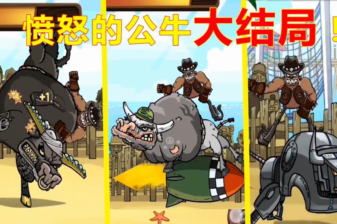 愤怒的公牛05大结局:挑战传说中的公牛,召唤导弹太可怕了!