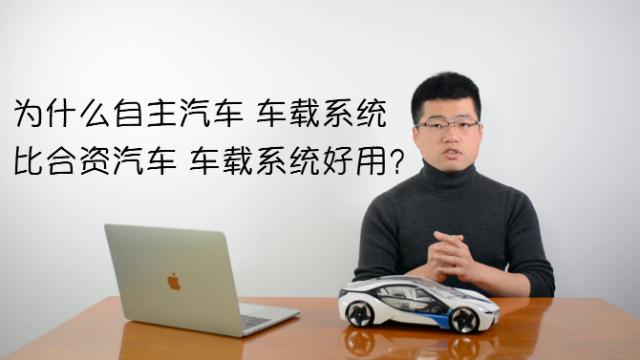 为什么自主品牌车载系统比合资品牌车载系统好用?