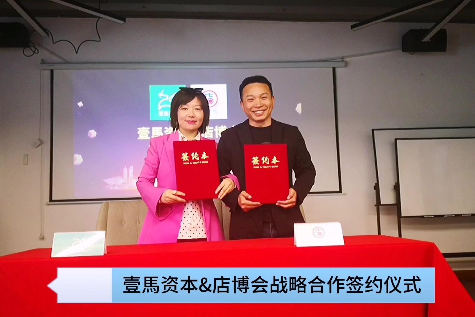 壹馬资本&店博会战略合作签约仪式圆满举行!