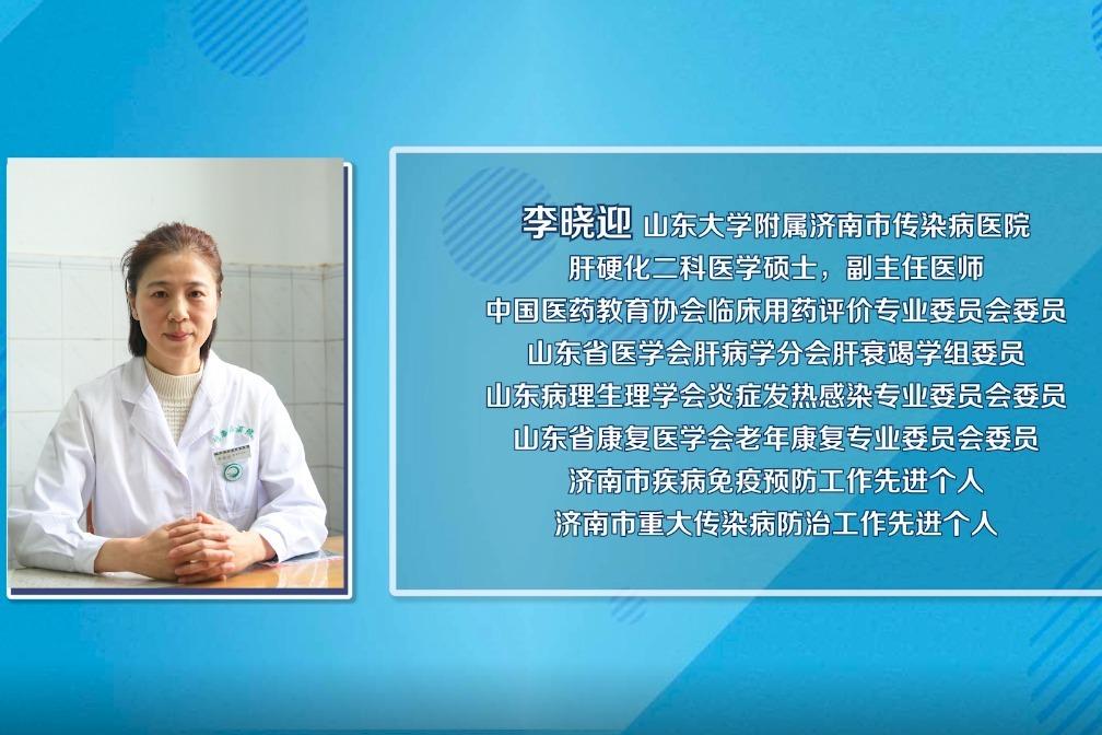 凤凰网山东对话济南市传染病医院专家李晓迎