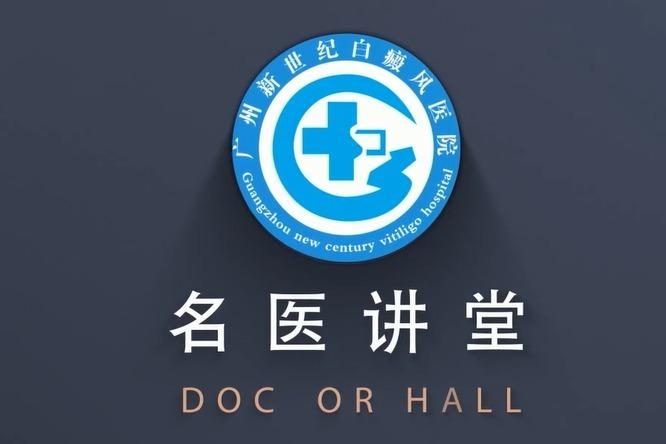惠州白癜风医院-广东广州新世纪白癜风医院:白癜风对青少年的危害