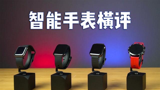 四大智能手表横评,苹果OPPO华为小米谁更好?