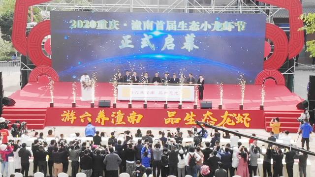 重庆潼南首届生态小龙虾节盛大开幕