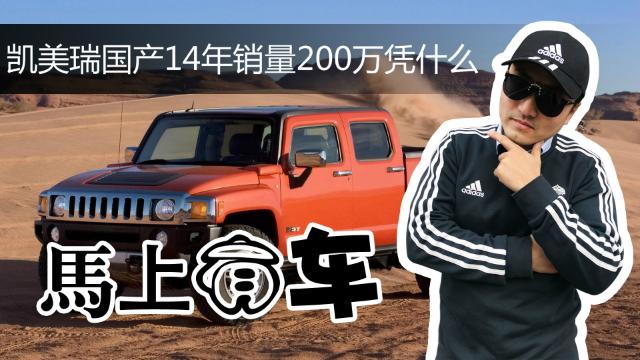 国产14年销量200万,号称B级车扛把子?丰田摸透国人