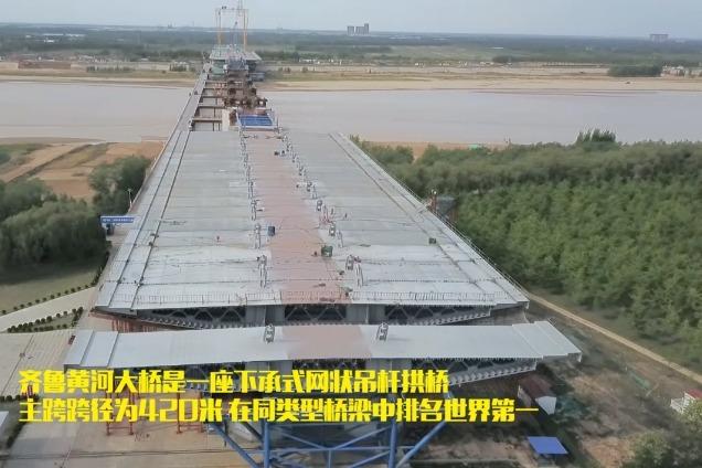 亮一亮山东新动能|连破三项世界纪录齐鲁黄河大桥建设迈向新阶段