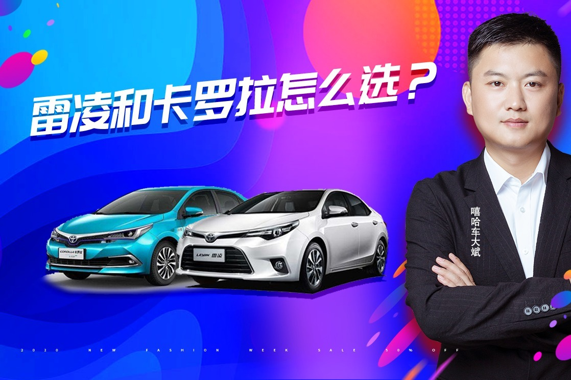 一汽丰田和广汽丰田哪个强?雷凌和卡罗拉谁值得买?有人说了实话