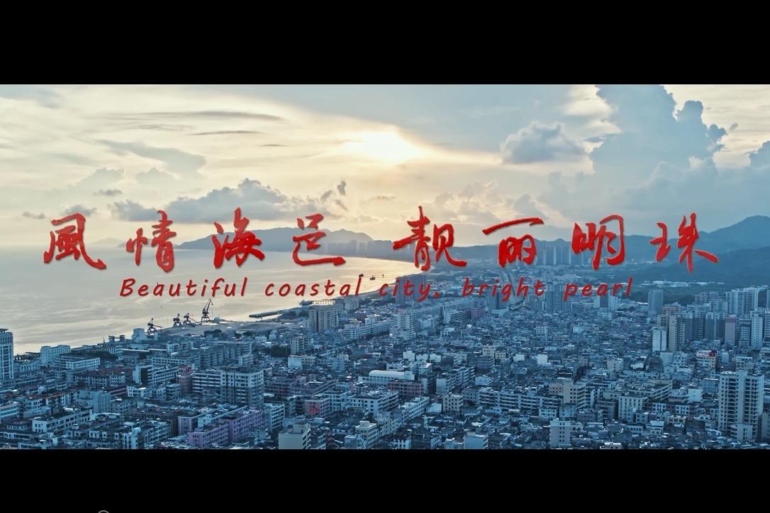 风情海邑  靓丽明珠---汕尾招商宣传片