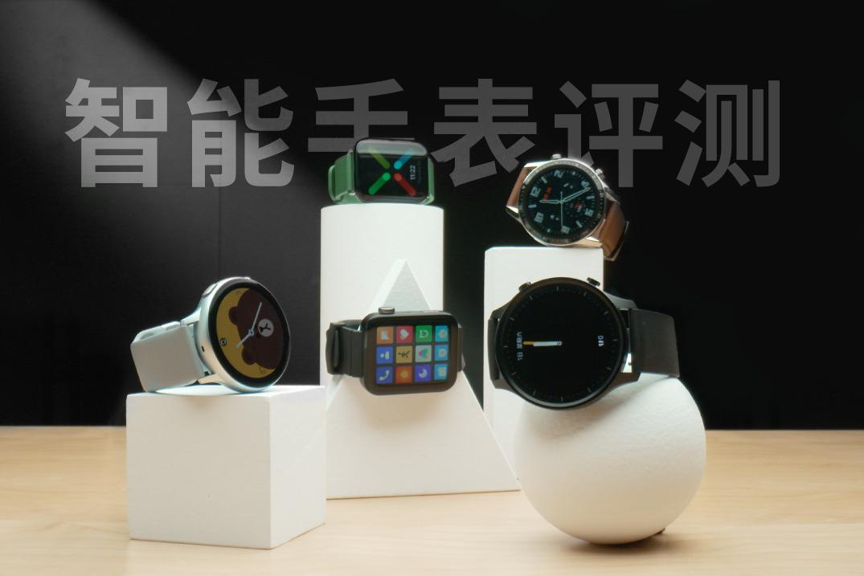 安卓智能手表评测,对比OPPO、华为、三星、小米   先看评测