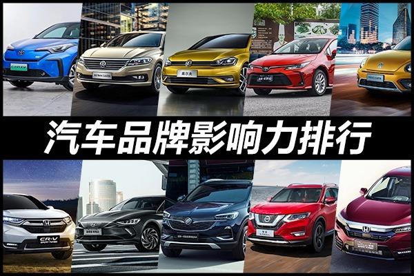 2020年国内汽车品牌影响力排行,大众夺冠,东风日产挤进前十!