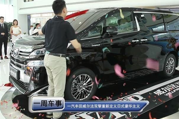 这款MPV很精英! 一汽丰田威尔法双擎重新定义日式豪华主义