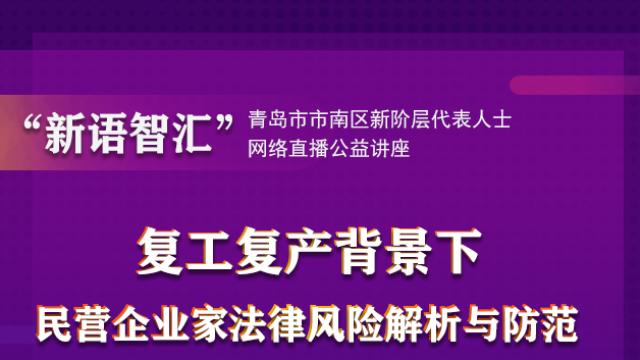 """""""新语智汇""""市南区新阶层代表人士网络直播公益讲座"""