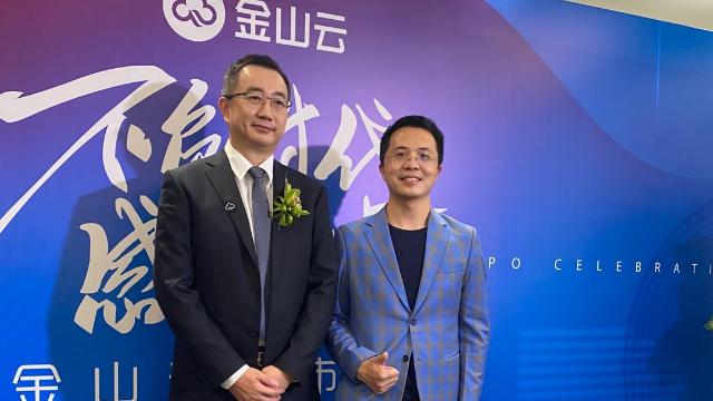 金山云CEO王育林:路演好于预期 瑞幸造假对我们上市影响不大