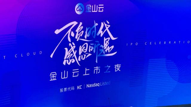 金山云CEO王育林:融资超5亿美元 小米金山跟投是长期战略