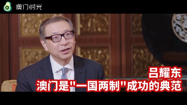 吕耀东谈澳门是一国两制成功的典范