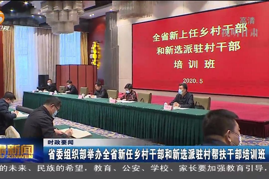 甘肃省委组织部举办全省新任乡村干部和新选派驻村帮扶干部培训班