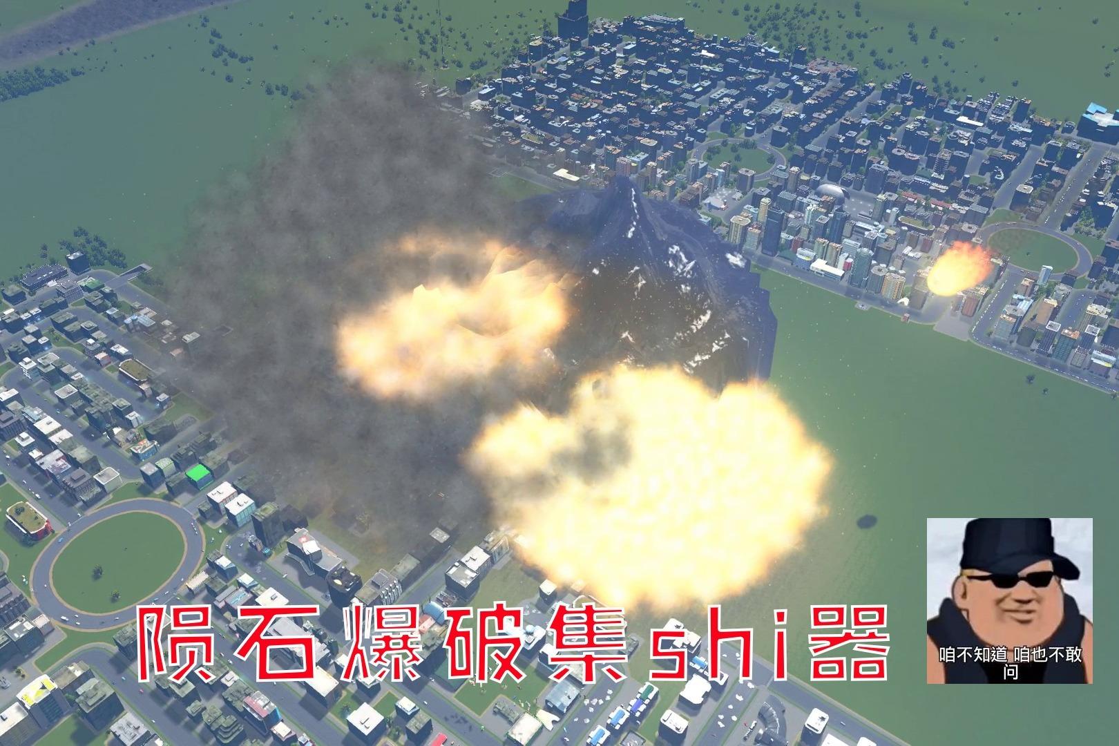 都市天际线:市长建造大锅集屎器,最终忍不住用陨石爆破