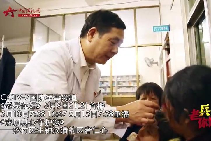 《老兵你好》:《我用真心守护您——乡村医生钟汉清的医者仁心》