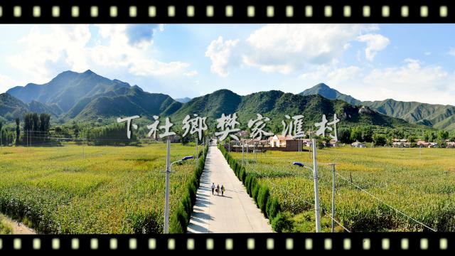 印象盂县 美丽乡村第8集:下社乡樊家汇村