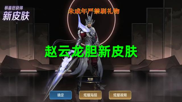 王者荣耀辣条哥:五虎上将换新衣,常胜将军赵子龙出新皮肤了