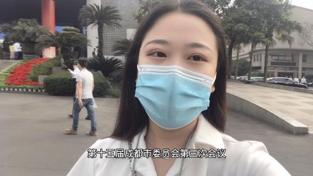 凤妹儿两会vlog | 成都市政协十五届三次会议开幕