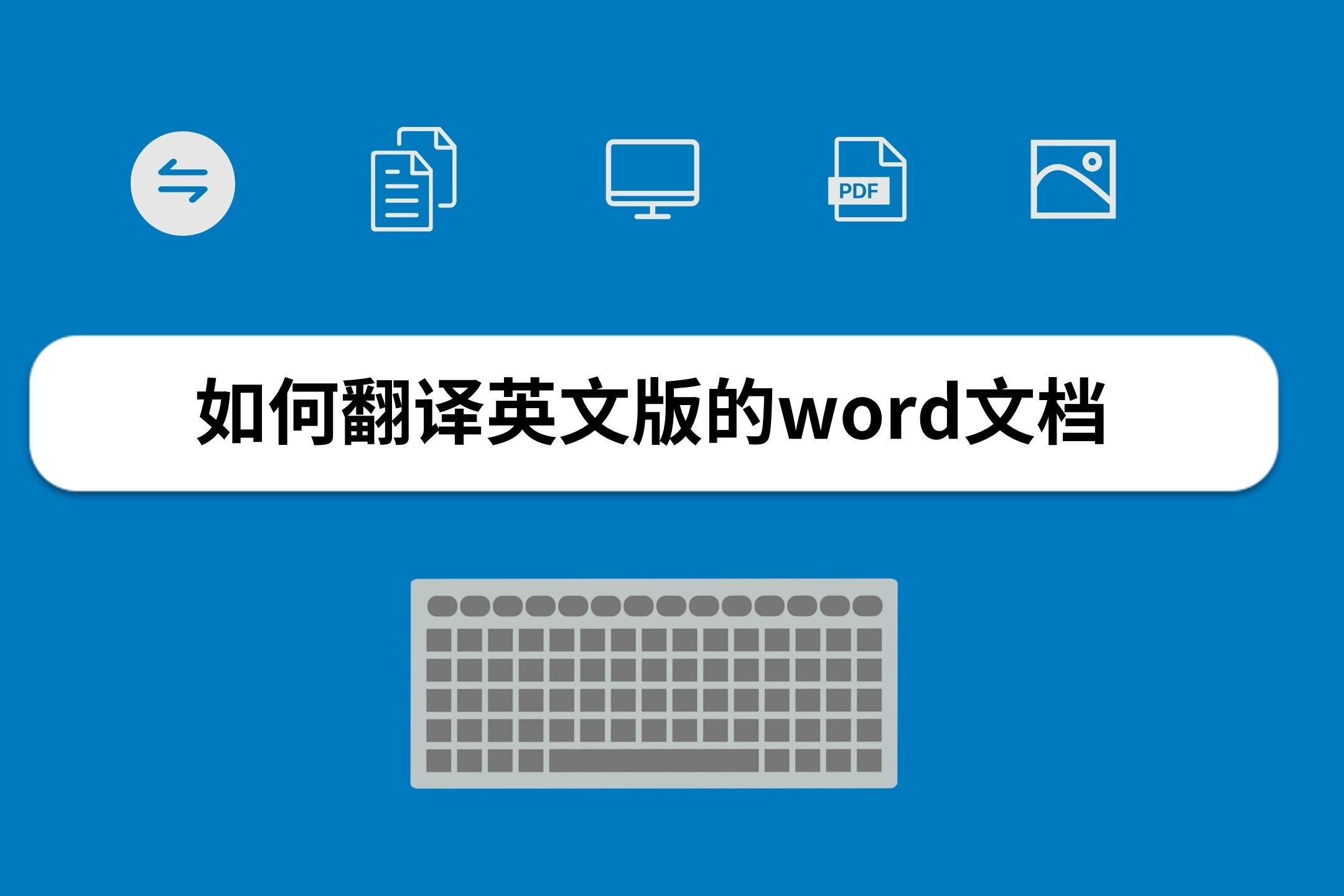 如何翻译英文版word文档成中文,便捷的翻译方法