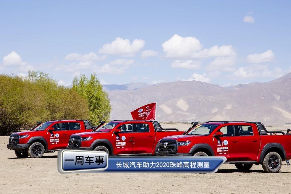 探索人生新高度 长城汽车助力2020珠峰高程测量