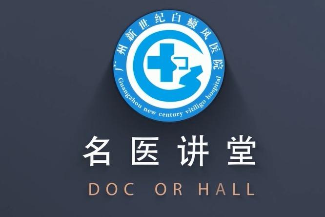 眼部白癜风会造成视力损害?广东广州新世纪白癜风医院刘中海讲解