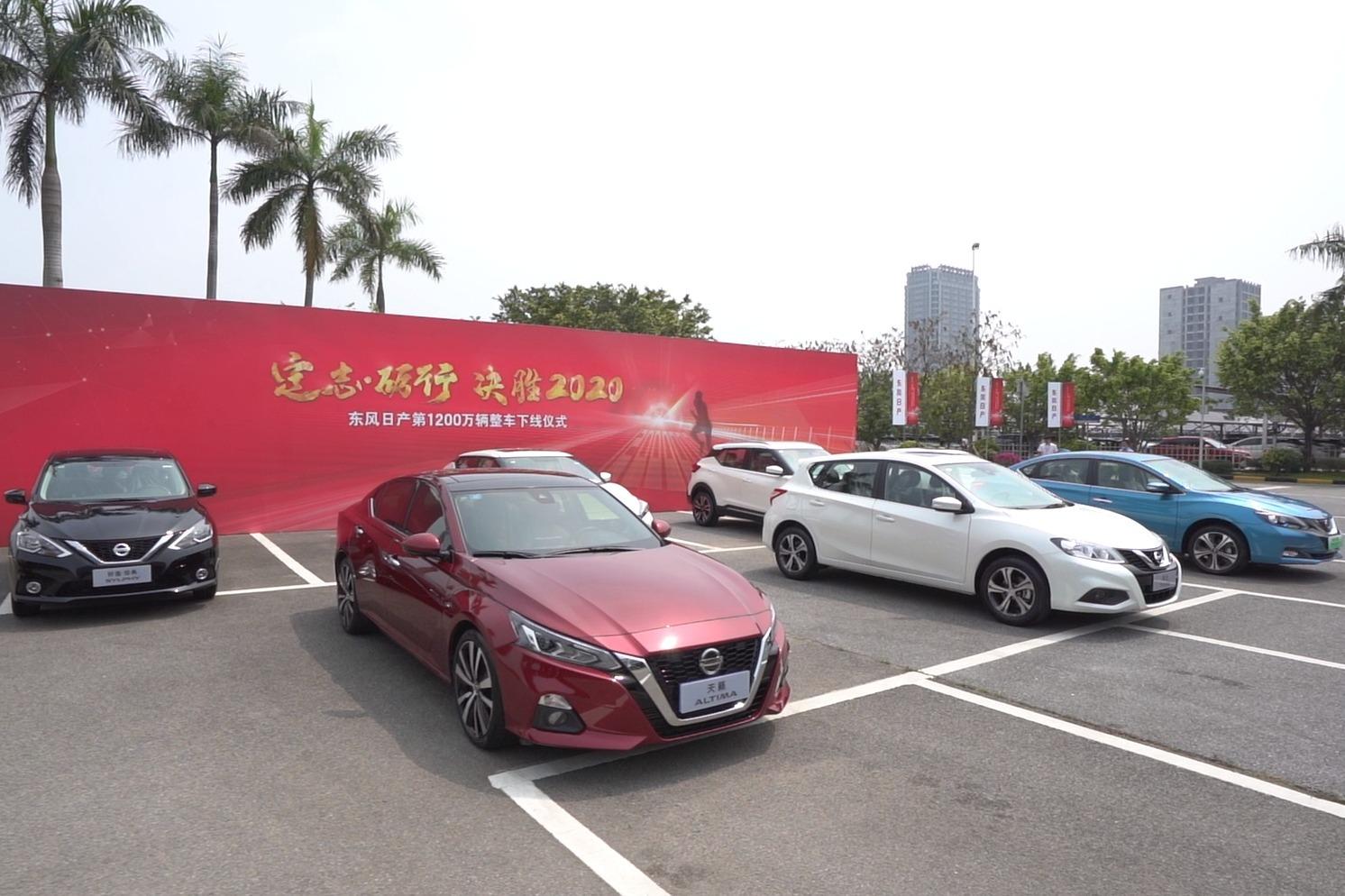 东风日产第1200万辆整车下线