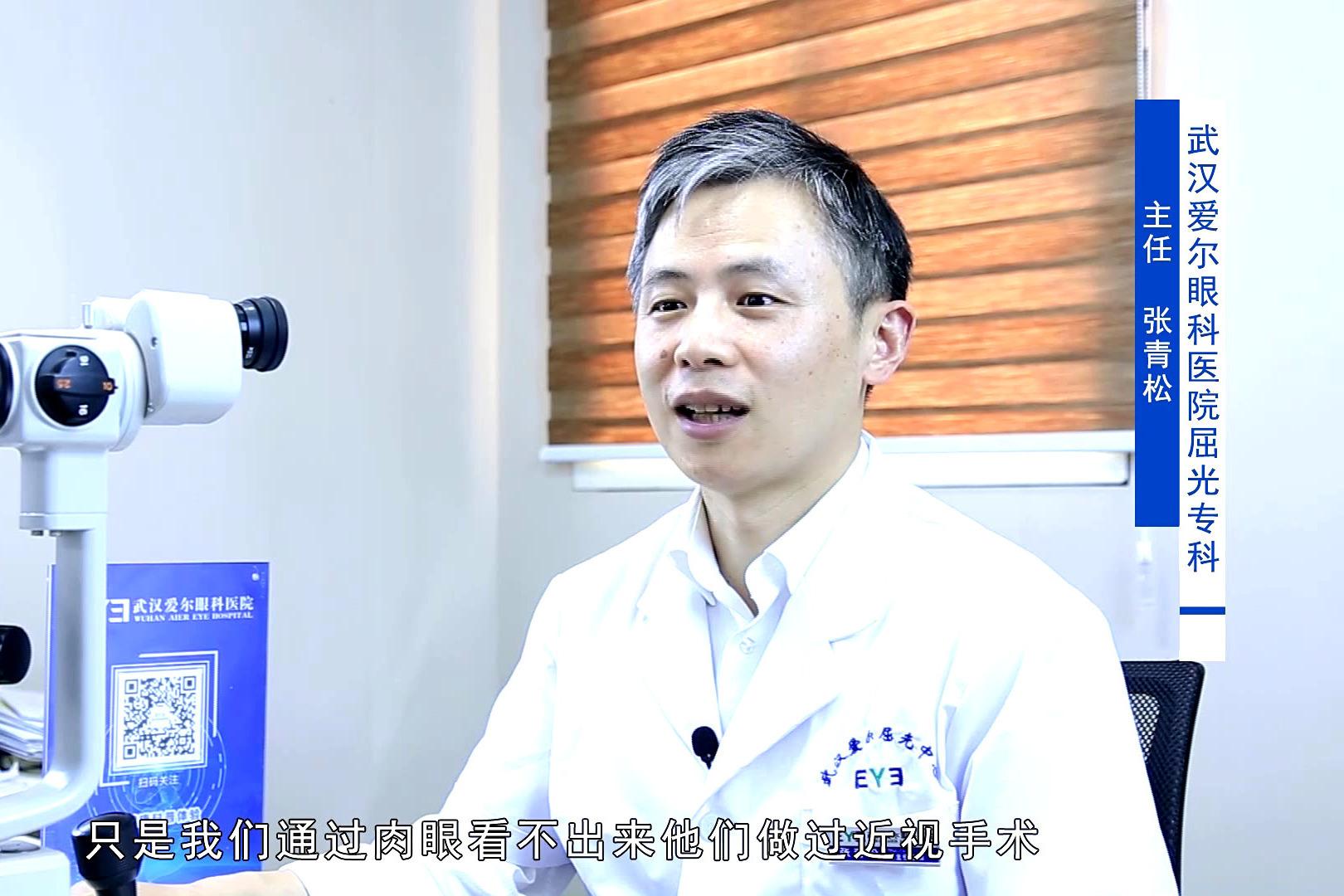 武汉大学附属爱尔眼科张青松:眼科医院的医生自己也做近视手术!