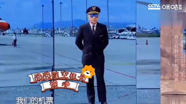 爆笑小品:宋小宝坐飞机,从头笑到尾