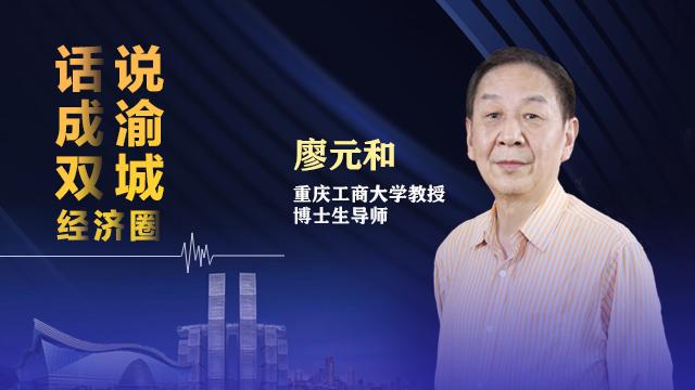 《话说成渝双城经济圈》对话重庆工商大学教授 博士生导师廖元和
