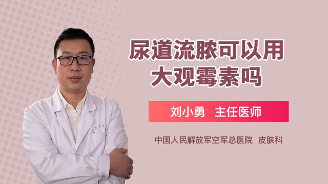 男性尿道口流脓可以用大观霉素吗