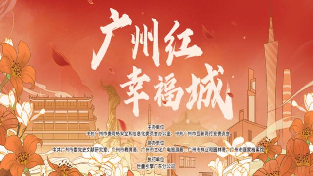 """""""广州红 幸福城 """"2020年城市形象宣传活动"""
