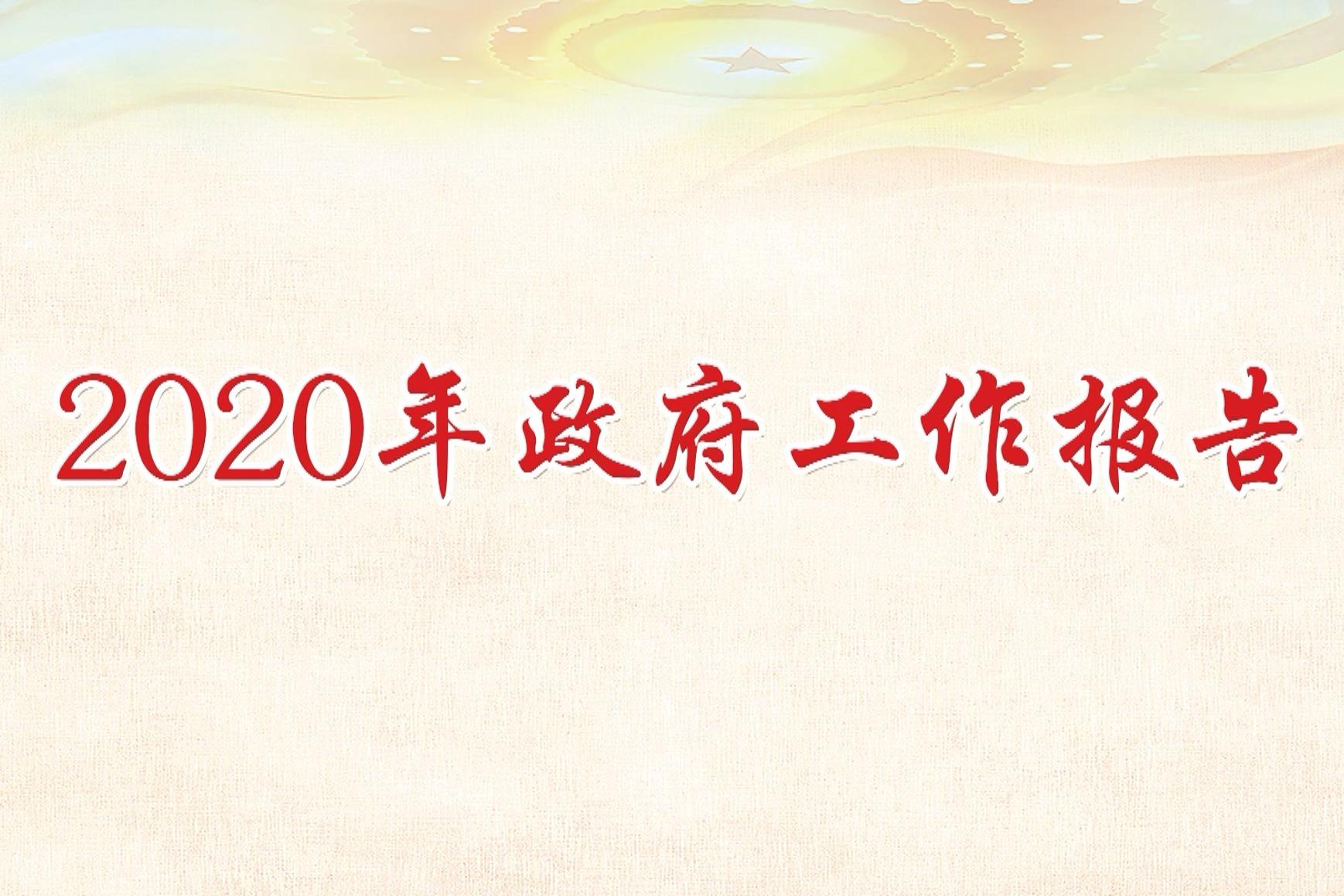 【聚焦汕尾两会】视频解读:2020汕尾市政府工作报告