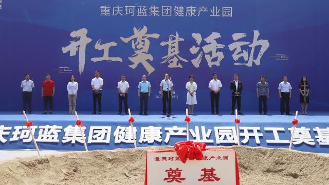 珂蓝重庆健康产业总部基地项目开工奠基仪式在巴南举行