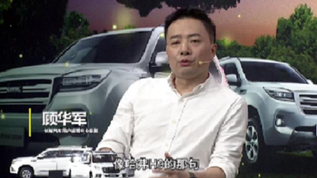 【519哈弗H9英雄大会】长城汽车:中国越野文化的核心在于分享