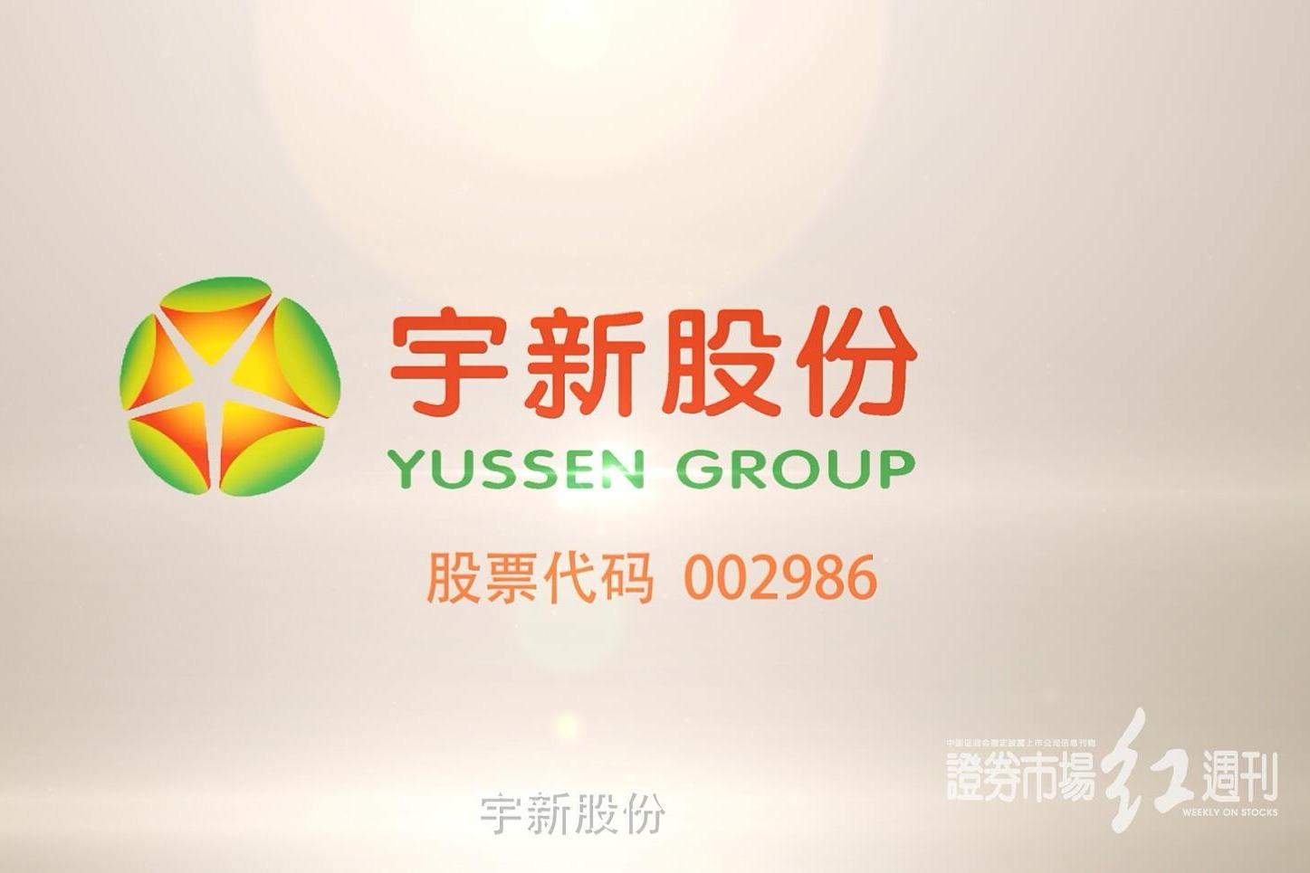 湖南宇新能源科技股份有限公司——IPO企业上市宣传片