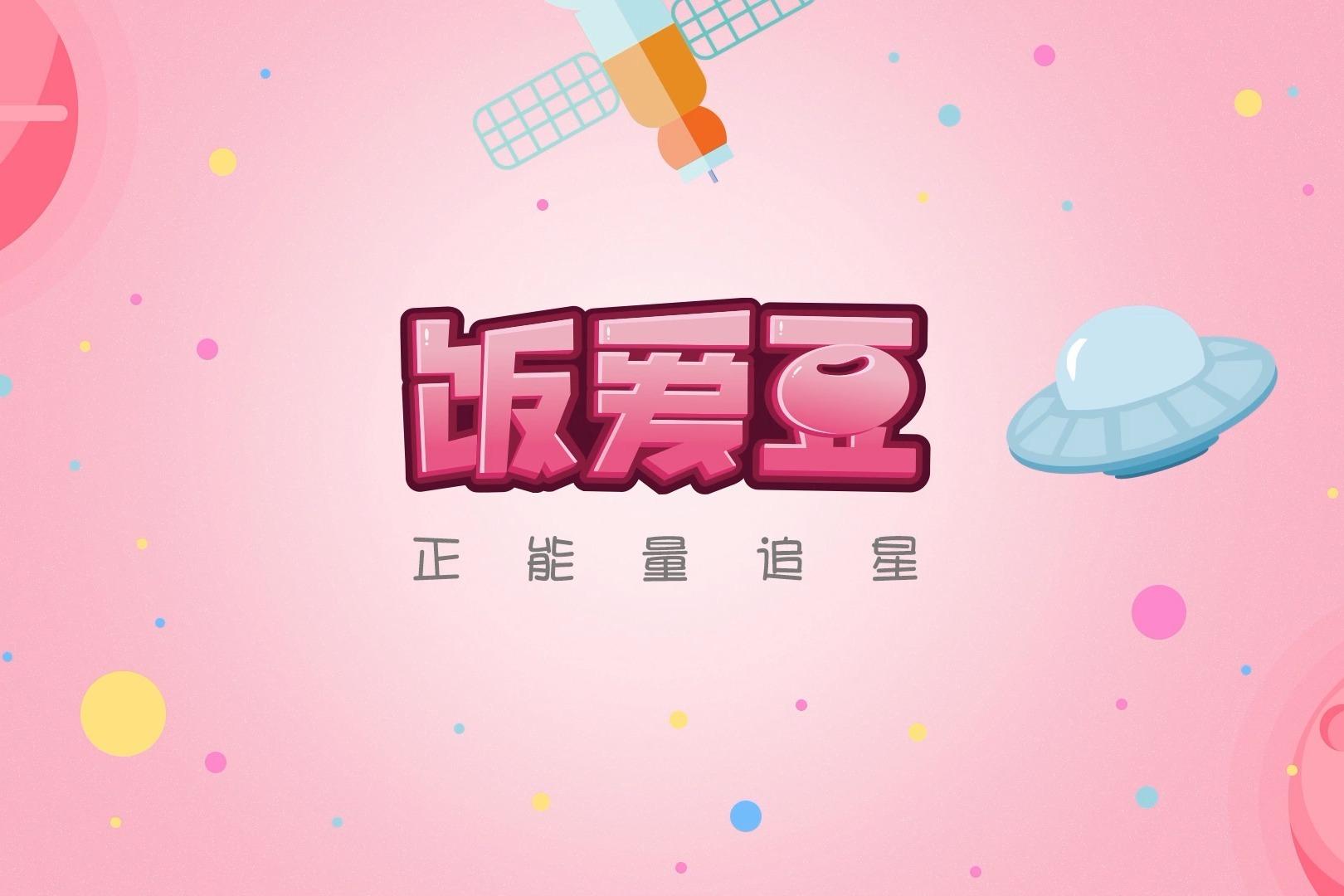 饭爱豆五周年生日快乐,感谢众星发来贺电!