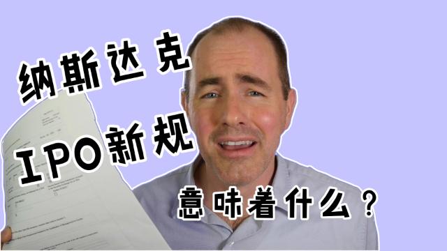 """别恐慌:纳斯达克IPO新规暂不具备大规模""""杀伤性"""" !"""