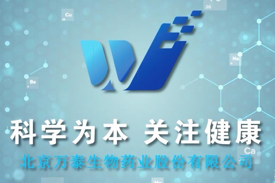 北京万泰生物药业股份有限公司——IPO企业上市宣传片
