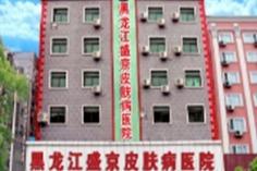 哈尔滨盛京白癜风医院:徐春雨钻研学术,获得更多荣誉