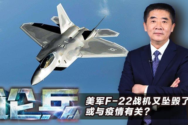 美军F-22战机又坠毁了 或与疫情有关?