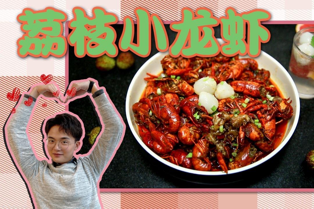 吃了那么多口味的小龙虾,荔枝小龙虾尝试下!