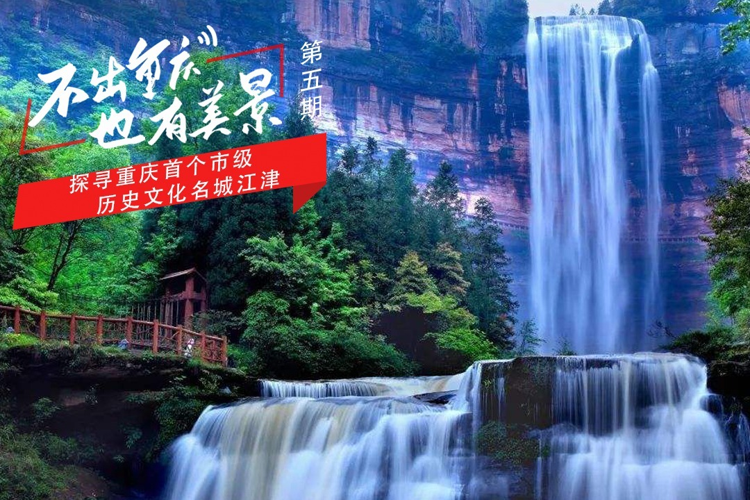 不出重庆,也有美景丨探寻重庆首个市级历史文化名城江津
