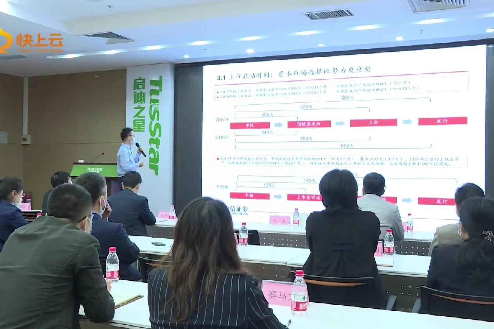 潍坊市高新区举办专题培训 解读创业板改革